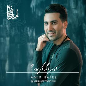 Amir Hafez – Oon Mage Ki Bood