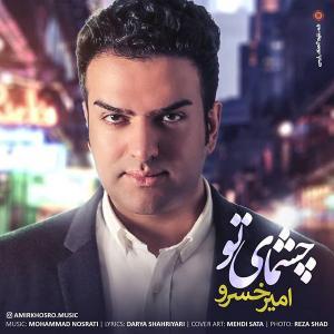 Amir Khosro – Cheshmaye To