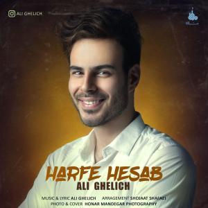 Ali Ghelich – Harfe Hesab