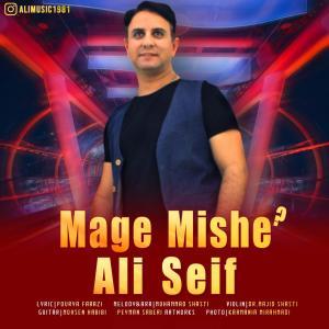 Ali Seif – Mage Mishe