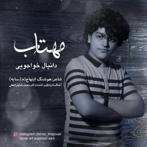 Danial Khajouei – Mahtab
