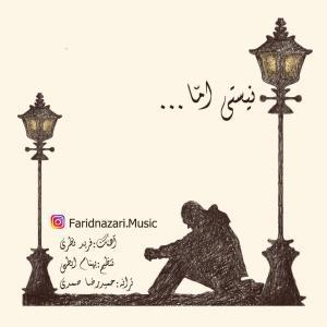 Farid Nazari – Nisti Amma