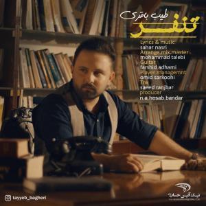 Tayeb Bagheri – Tanafor