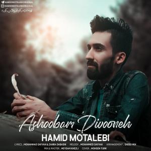 Hamid Motalebi – Ashoobam Divooneh