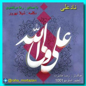 Raha Mortazavi – Nade Ali