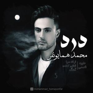Mohammad Homayoonfar – Dard
