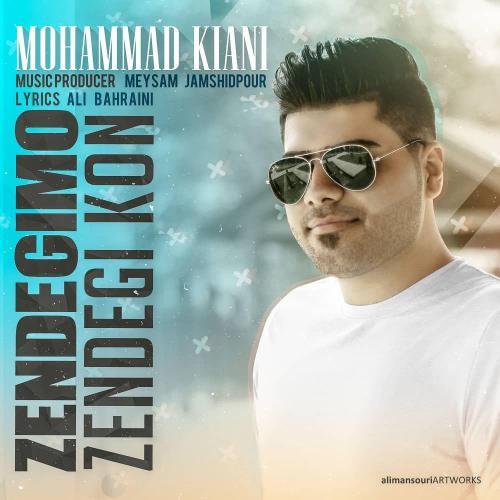 دانلود آهنگ محمد کیانی زندگیمو زندگی کن