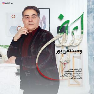 Vahid Taghipour – Iran