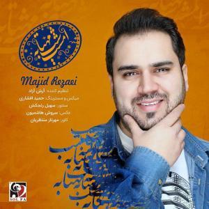 Majid Rezaei – Emshab Shabe Mahtabe