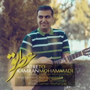 Kamran Mohammadi – Atre To