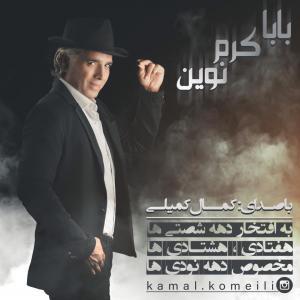 Kamal Komeili – Baba Karam Novin