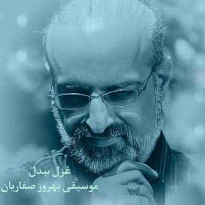 دانلود آهنگ محمد اصفهانی غزل بیدل