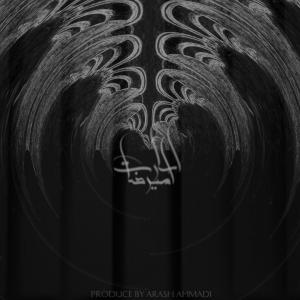 Amireza – Esarat