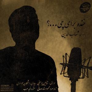Shahabodin – Khande Baraye Chi