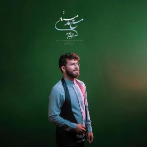 Mohammad Mastan – Donyaye Jadid