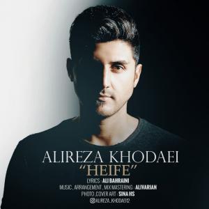 Alireza Khodaei – Heife