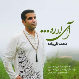 Mohammad Gholizadeh – Ay lare