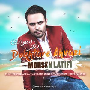 Mohsen Latifi – Dokhtare Ahwazi