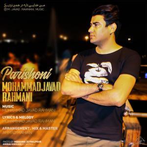 Mohammad Javad Rahmani – Parishoni