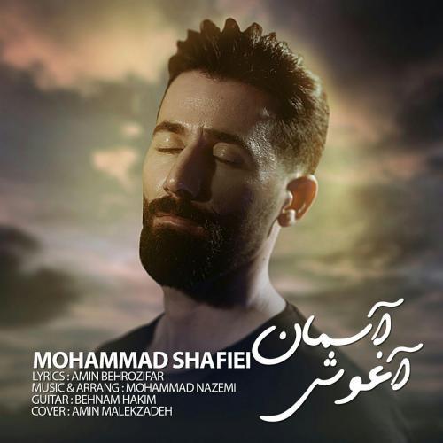 دانلود آهنگ محمد شفیعی آغوش آسمان