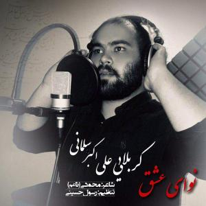 Ali Akbar Salmani – Navaye Eshgh