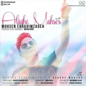 Mohsen Ebrahimzadeh – Alaghe Mahsos