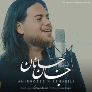 Amir Hossein Esmaeili – Jane Janan