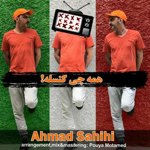 دانلود آهنگ احمد صحیحی همه چی کنسله