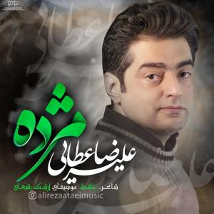 Alireza Aataei – Mozhdeh