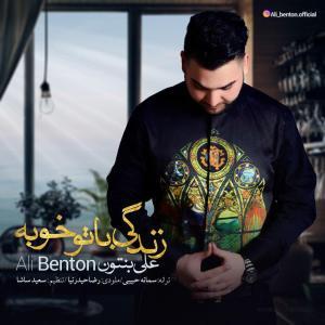 Ali Benton – Zendegi Ba To Khoobe