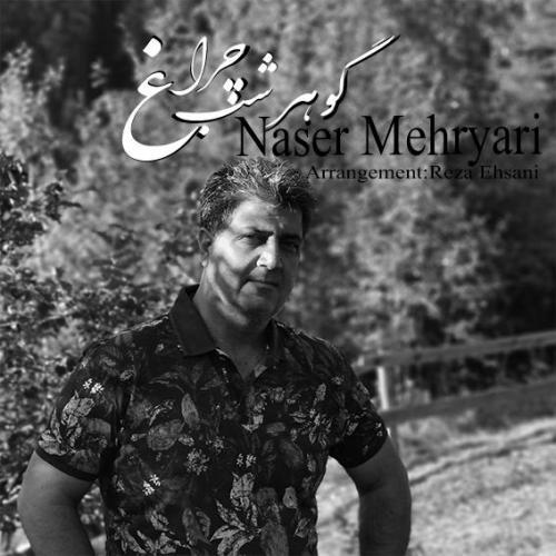 دانلود آهنگ ناصر مهریاری گوهر شب چراغ