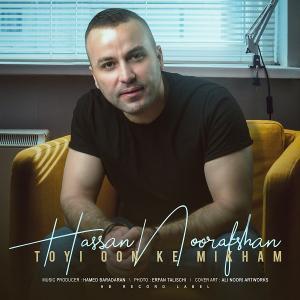 Hassan Noor Afshan – Toyi Oon Ke Mikham