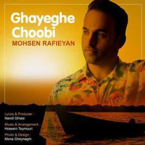 Mohsen Rafieyan – Ghayeghe Choobi