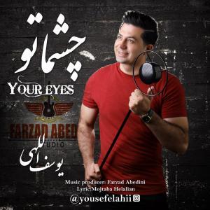 Yousef Elahi – Cheshma To