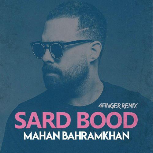 دانلود آهنگ ماهان بهرام خان سرد بود