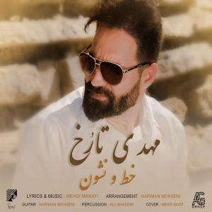 Mehdi Tarokh – Khato Neshoun