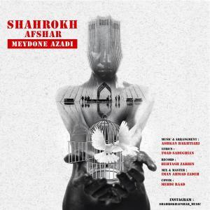 Shahrokh Afshar – Meydone Azadi