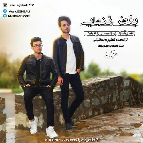 دانلود آهنگ رضا اقبالی و حسین بهمنی بغض تنهایی