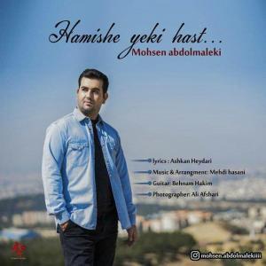 Mohsen Abdolmaleki – Hamishe Yeki Hast