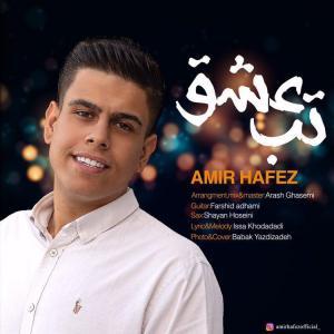 Amir Hafez – Tabe Eshgh