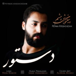 Peyman Khoshcheshm – Dastoor