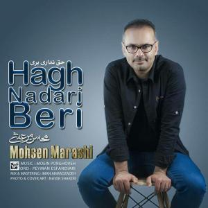 Mohsen Marashi – Hagh Nadari Beri