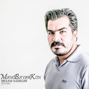 Hesam Sadeghi – Mano Bavar Kon