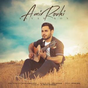Amir Rouhi – Bavar Kon