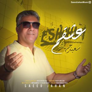 Saeed Jahan – Eshgham