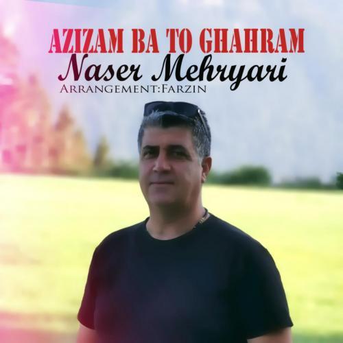 دانلود آهنگ ناصر مهریاری عزیزم با تو قهرم
