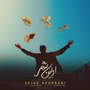 Sajad Ghorbani – The First Poem