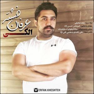 Erfan Kheshteh – Alaki