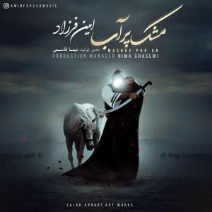 Amin Farzad – Mashke Por Ab