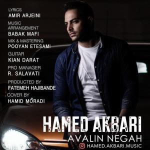 Hamed Akbari – Avalin Negah